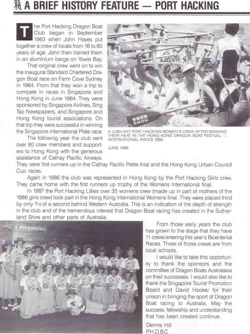 PHDBC-1986-History